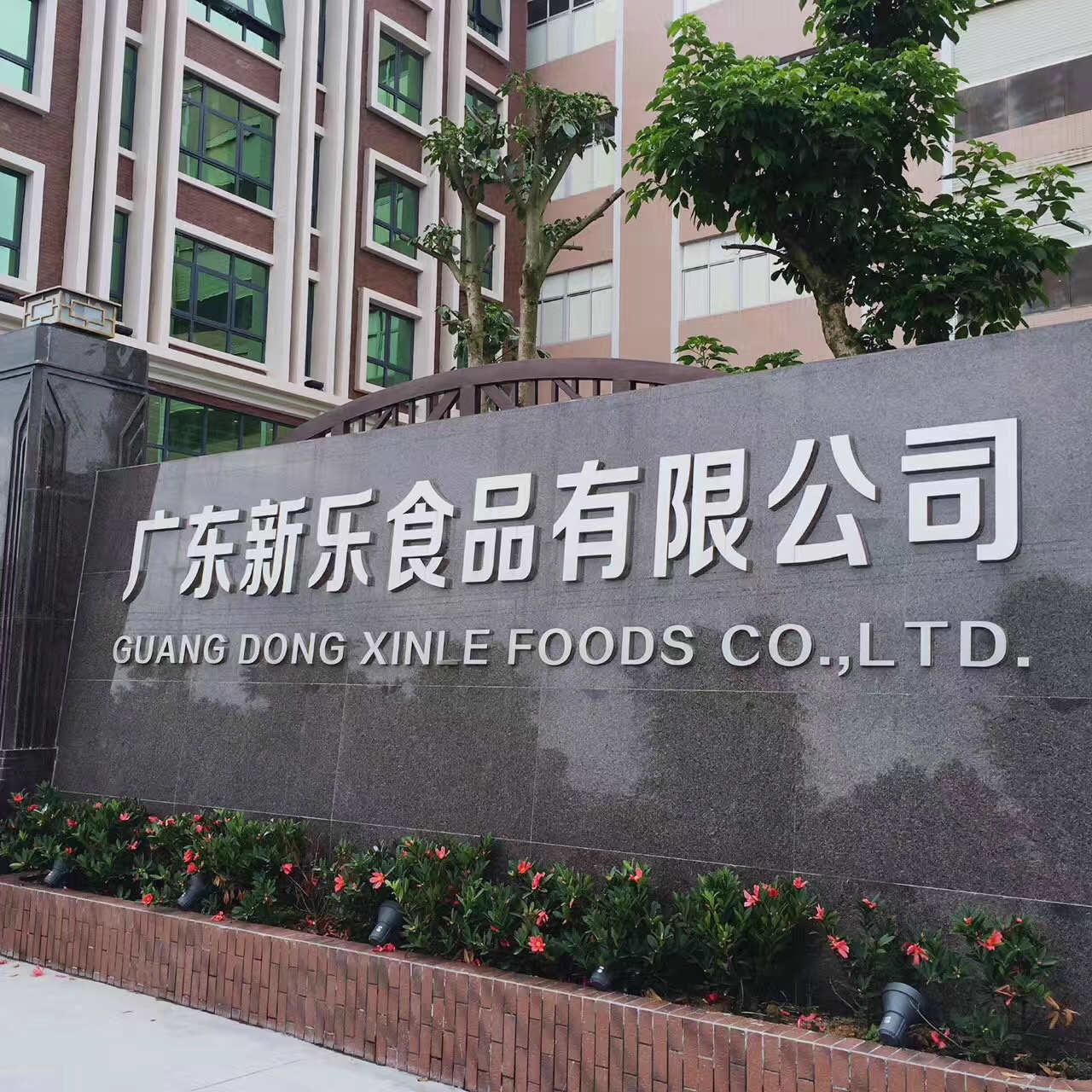 Guangdong Xinle Foods Co.,Ltd.