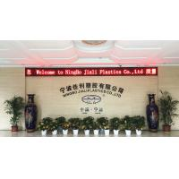 Ningbo Jiali Plastics Co., Ltd