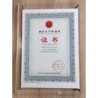 Beijing Heart Linked To Heart Umbrella Industry Co.,Ltd Certifications