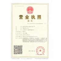 AARE CUN TAI THERMAL LTD. Certifications