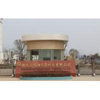 Hubei Shinrezing Pharmaceutical Technology Co.,Ltd