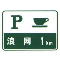 Quality High Speed Way Parking Area Sign Supplier Safety Guide Sign Road Traffic Sign wholesale