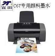 China Inkjet Dye Ink for Canon Printers (A11) on sale