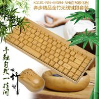 China Eco-friendly Handmade Bamboo Wooden PC Wireless Keyboard and Mouse on sale