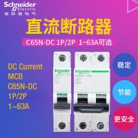 China Acti9 DC Current MCB C65N-DC Miniature Circuit Breaker 1~63A, 1P,2P for photo-voltaic PV 60VDC or 125VDC application on sale