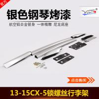 Quality C106 HIGH QUALITY CROSS RAILS SPECIAL FOR MAZDA CX-5 ALUMINIUM ALLOY SILVER 2013-2016 wholesale