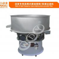 Quality Simple Operation 50HZ Magnetic Separator Machine Shaking Sieve Powder Filter wholesale