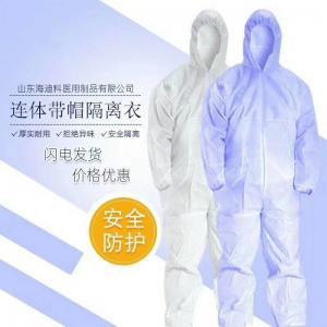 Quality Medical isolation clothing Medical isolation shoe cover Medical conjoined isolation clothing wholesale