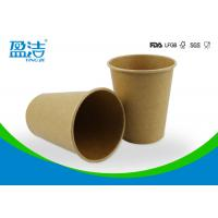 Quality Brown Kraft 9oz Disposable Paper Cups With Spiral Design Indented Bottom wholesale