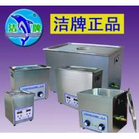 Quality skymen Ultrasonic Cleaner machine JP models wholesale