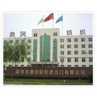Shenzhen City Dingrun Light Textiles Import & Export Corp., Ltd
