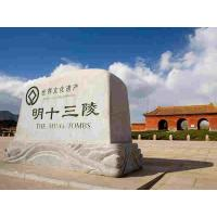 Buy cheap Beijing Two Days Tour from wholesalers