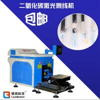 Buy cheap Scrap Wire Stripper Machine , Coaxial Cable Stripping Machine With Imported Laser Device from wholesalers