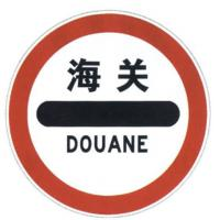Quality Road Traffic Prohibition Sign Manufacturers Bright Colors Reflective film Metal Sheet Circle Board wholesale
