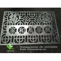 Quality Aluminum laser cut wall panel sheet for fence decoration perforated screen panel wholesale