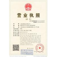 Shanghai Ascentet Industrial Limited Company Certifications