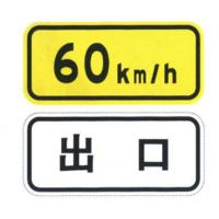 Buy cheap Road Warning Sign Board Traffic Sign Plate Rectangle Aluminum Board from wholesalers