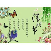 Quality Public Holiday Notice: Qingming Festival Apr 2 to 4 2017 wholesale