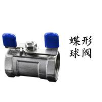 Quality 1PC butterfly handle ball valve,stainless steel 1PC ball valve,304/CF8M,201 wholesale