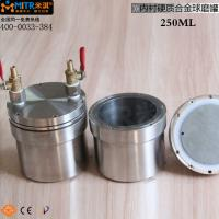 China Tungsten Carbide Lined Vacuum Ball Mill Jar Used For Lab Planetary Ball Mill on sale