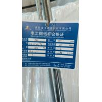 China 99.7% Purity,9.5mm E C grade Aluminum Wire Rod on sale