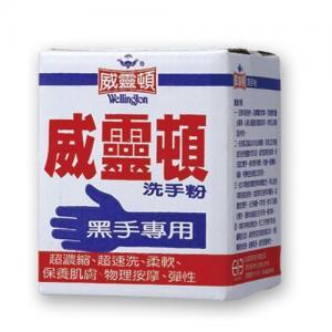 China Wellington Hand Washing Powder for Heavy Worker - Hung Huei on sale