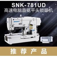 China High-Speed Lockstitch Straight Button Holing Industrial Sewing Machine on sale