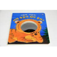 China Children Leaning Photo Board Book Printing Service with 400g C1S Art Paper on sale
