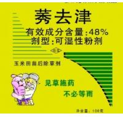 Quality Atrazine 50%SC and 80% WP Grass Herbicide wholesale
