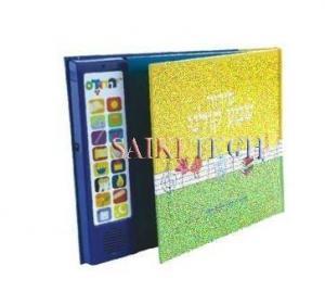 Sound Children Book, Talking Book, Voice Book