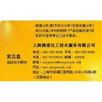 Quality Chemical composition analysis, water treatment composition test, content detection wholesale