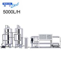 Quality Drinking Water ROW Treatments System Machine ISO9001 Passed 5000L per hour wholesale