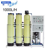 Quality 1000L per Hour Purification Drinking Water Treatment Plant FRP RO system wholesale