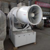 China Pest Control Fogging Water Mist Cannon For Construction Site Protection on sale