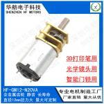 Quality Small High Torque DC Motor 12mm Diameter GM12-N20VA 5V 6V 12V Metal Gear wholesale