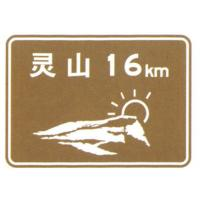 Quality Scenic Spot Travelling Direction Guide Sign Distance Sign Card Brown and White Words Sign Sheet for Sale wholesale