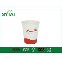 Quality 6 oz 250ml Customized Printed Single Wall Paper Cups with PE Coated Paper , Multi Color wholesale