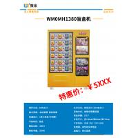 China Automatic Lucky Box Vending Machine for sale Real Time Understanding With Remote Monitoring on sale