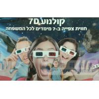Quality Fantastic 7D Cinema System For Rent In Israel wholesale
