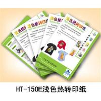 China Iron-on heat transfer paper,transfer paper on sale