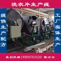 Quality Laundry Detergent Soap Making Machine For Paper Hand Sanitizer / Washing Powder wholesale