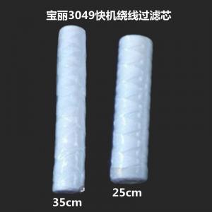 Quality Poli Laserlab 3049 Digital Minilab Part Sintered Filter 25-350cm wholesale