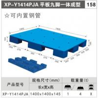 Quality Chinese manufacture plastic pallet with nine feet and big demension wholesale