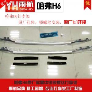 Quality Aluminium Alloy Car Roof Cross RailsC133 Model For Haval H6 2013 - 2016 wholesale