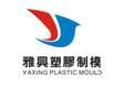 Dongguan Yaxing plastic mould factory