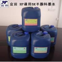 Quality Water Based Dye Ink for HP Printers (AA-1) wholesale