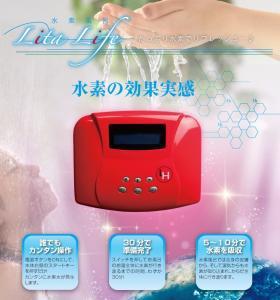 Cheap H2 Health Water Electrolysis Machine Make Hydrogen Rich Water for sale