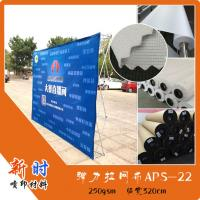 China 260gsm stretch fabric, pop up fabric,soft image frame fabric, display systems direct printing fabric on sale