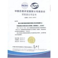 Xinxiang Richful Lube Additive Co.,Ltd Certifications