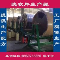 Quality Industrial Soap Making Equipment , Soap Manufacturing Plant 1600-2500mm width wholesale